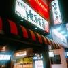 【台中で飲む】台湾居酒屋【焼鳥串道】で串焼きを食らう