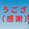 【祝】そろそろアレについて書こう…/ パラワン島