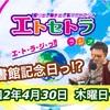 図書館記念日っ!! 豊臣祐聖(トヨトミ ユウセー)の 自粛中ほぼ毎日ラジオっ!? 平成ラストの日っ!! 4月30日っ!!