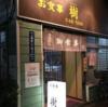 ドラマ孤独のグルメ、シーズン2-12東京都 三鷹市の大皿家庭料理定食 (お食事 樹)
