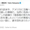 鳩山友紀夫(由紀夫)氏 誹謗中傷のようなツイート   2021年4月20日