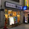 【今週のラーメン2854】 福しん 阿佐ヶ谷店 (東京・阿佐ヶ谷) 冷やし中華