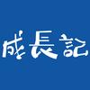 【テストにつき練習量減少】私の成長記 6月/5・7月/1,2,3・8月/1週目