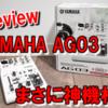 【AG03 レビュー】まさに神機材!YAMAHA AG03がゲーム実況に便利すぎた!!