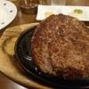 大きいハンバーグを食べてきました🍖