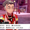 【ポケモン剣/盾】刀の盾日記 第17話〜旅立ちと衝突〜