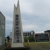 えぃじーちゃんのぶらり旅ブログ~コロナで北海道巣ごもり 奈井江町&雨竜町編20200913