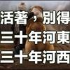 ドラマの中でも中国人に使われる日本人
