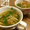 【レシピ】《簡単》水菜とベーコンで時短コンソメスープを作りました