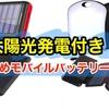 【最新】太陽光発電付きモバイルバッテリーおすすめ6選!ソーラーチャージャー人気の波に乗れ!