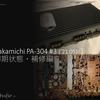 ナカミチ PA-304 カスタム・メンテナンス  #3 ('21 5)  ① 状態確認・整備