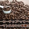 コーヒーナップとは一体?パフォーマンスのいい仮眠の仕方らしい!