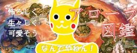 おかしなアローラ図鑑説明集 20選!【SM・USUM版】