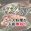 エグゼクティブダイニングで料理が一人前無料!神楽坂の和装フレンチ今彩に行きました