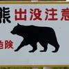 注意・危険!!!(拡散希望)