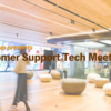 Customer Support Tech Meetup #2 開催レポート