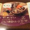 【商品紹介】モンマルシェ 野菜を食べるレンジカップスープ①