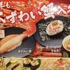 かっぱ寿司とdカード