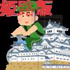 【限定特別報酬アリ】ウーバーイーツ姫路・兵庫 6月30日開始!登録急げ!配達員登録・準備の仕方