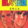 【1970年~1979年】週刊少年ジャンプ連載作品を振り返る その⑨