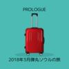2018年3月1泊2日弾丸ソウルの旅