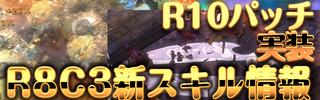 R10パッチの新スキル情報!
