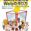 【書評】過負荷に耐えるWebの作り方 -国民的アイドルグループ選抜総選挙の舞台裏-