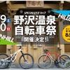 【富士ヒルの借りは】野沢温泉ヒルクライムに参加しました!【野沢温泉で!】