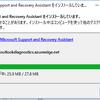 Officeのアンインストールをサポートツールでやってみる
