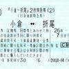 小倉~折尾2枚特急券