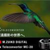 オリンパスのPRO望遠レンズ用テレコン「MC-20」が6月28日発売予定、メーカー公式ストア最安値は35,756円