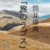 学問の復興 「旅のラゴス」(筒井康隆)