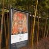 特別展 高麗仏画ー香りたつ装飾美ー@根津美術館