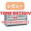 【レビュー:TONE ツールチェスト BX230SV】工具箱を買ったらこれをやっとけ!【vs KTC SKX0213S】