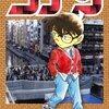 【2014年読破本72】名探偵コナン 83 (少年サンデーコミックス)