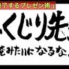 【しくじり先生】なぜオリラジ中田は『しくじり偉人伝』で人を虜にするプレゼンができたのか?