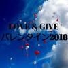 【イベント開催!参加者募集!!】LOVE&GIVE バレンタイン2018 #らぶぎぶ2018