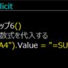 【Excel VBA学習 #6】セルに数式を代入する