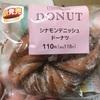 ファミリーマート ファミマカフェ シナモンデニッシュドーナツ 食べてみました