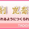日本酒のすごい効果『日本酒を浴用剤として使用する「酒風呂」』