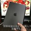 【2020年版】学生Apple信者がオススメする「iPadのストレージの選び方」〜これから最低容量のストレージを購入すると後悔するだろう〜