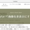 Safariで画像を非表示にする