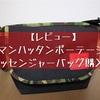 【レビュー】マンハッタンポーテージのメッセンジャーバッグ購入!カメラの持ち運びにも使える!