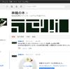 Google+ 林檎の木ページ始めました