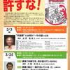 「安倍政権の横暴を許すな!」連続企画@和歌山市のご案内~3/3共謀罪学習会&3/25映画『高江―森が泣いている 2』上映と講演