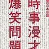 1日仕事をして疲れたサラリーマンが、帰りの電車の赤で頭を使わずに読んでもらえる文章。『時事漫才 爆笑問題の日本原論』