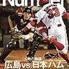『1984年のUWF』柳澤健  第22回「リアルファイト」