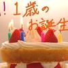 【新人パパ奮闘記!その6】~息子の1歳の誕生日~