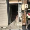 【岡崎】銀界ラーメン