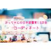 【結婚】かっちゃんの日本披露宴1.5次会→コーディネート編